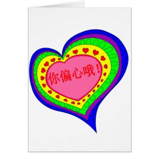 Liebeherz Liebe ist heartwork, das Sie Neigung Karte