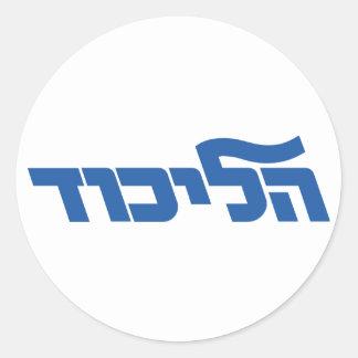 Likud Runder Aufkleber