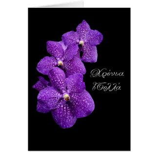 Lila Orchideen für griechischen Aufgabetag Karte