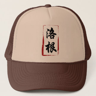 Logan 洛根 übersetzt zum chinesischen Namen Truckerkappe