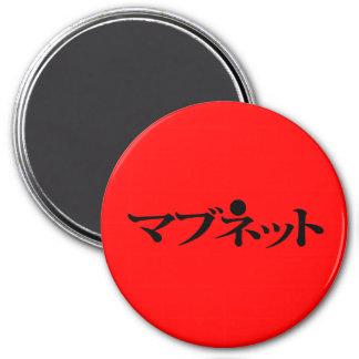 mabnet runder magnet 7,6 cm