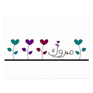 Mabruk arabischer islamischer mabrook Glückwunsch Postkarten