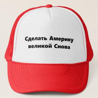 MAGA - Auf russisch Truckerkappe
