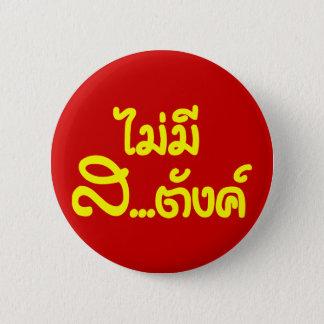 MAI Mee Sa… Geruch ฿ habe ich KEIN GELD im Runder Button 5,7 Cm