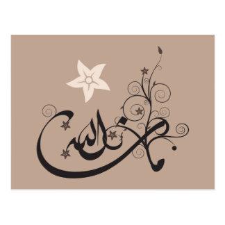 MashaAllah - islamisches Lob - arabische Postkarte