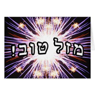 Mazel Tov! - Hebräische Block-Beschriftung Karte