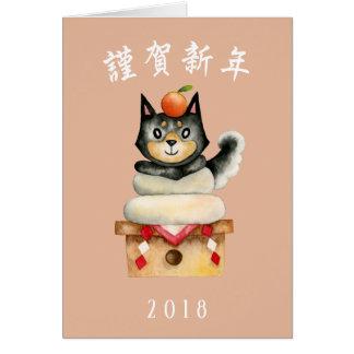 """Mochi Shiba"" Hundejapanisches neues Jahr Karte"