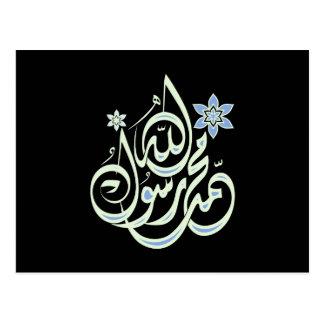 Mohammed Rasul Allah - arabische islamische Postkarte