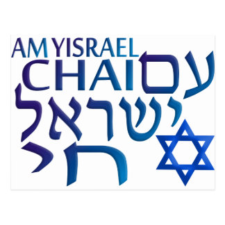 Morgens Israel Chai Postkarte