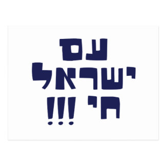 Morgens Israel hallo Postkarte