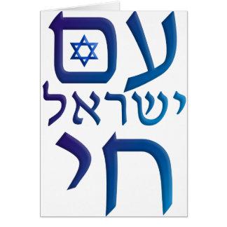 morgens Yisrael Chai Karte