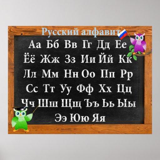 Niedliches russisches Alphabet Professor-Owl Poster