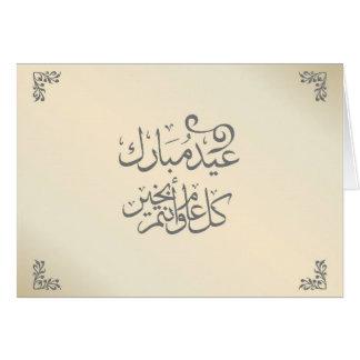 Noble Eid Mubarak Karten