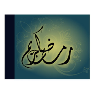 Noble islamische Kalligraphie-Postkarte Ramadans K