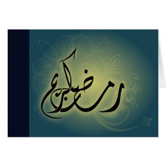 Noble islamische Kalligraphie-Postkarte Ramadans Karte