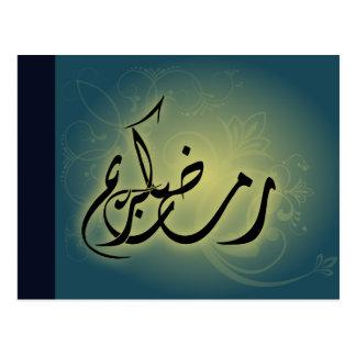 Noble islamische Kalligraphie-Postkarte Ramadans Postkarte