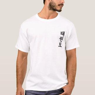NSU Taekwondo T - Shirt