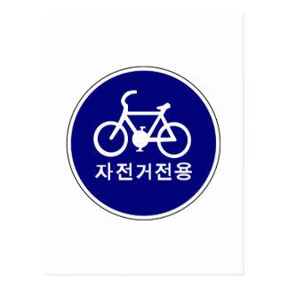 Nur Fahrräder, Verkehrszeichen, Südkorea Postkarte
