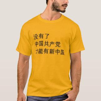 Nur ohne den CCP kann es eine neue China geben T-Shirt