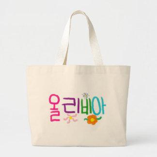 Olivia (koreanisch) jumbo stoffbeutel