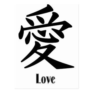"""Orientalisches Symbol für """"LIEBE """" Postkarte"""