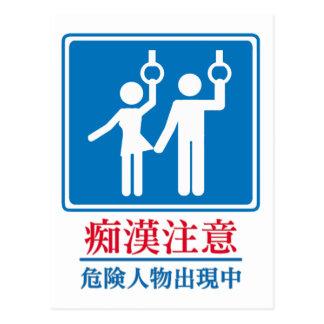 Passen Sie von den Perverts - tatsächliches japani Postkarte