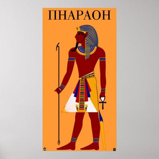 PHARAO (Mathe und griechische Buchstaben) Plakat