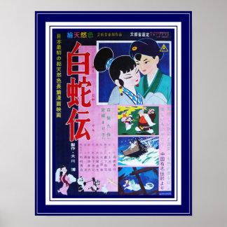 Plakat-Vintage Film-Geschichte der weißen Schlange Poster