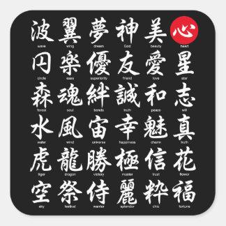 Populäres japanisches Kanji Quadratischer Aufkleber