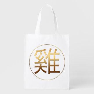 Prägeartiges Symbol 2017 Effekt des Hahn-Jahres Wiederverwendbare Einkaufstaschen