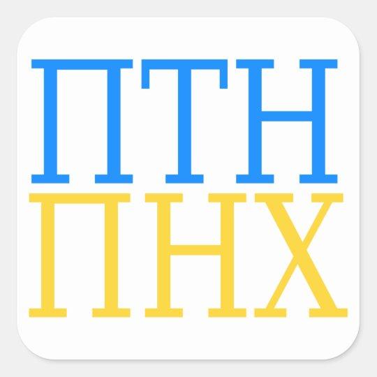 PTN PNX Putin out of Ukraine Quadratischer Aufkleber