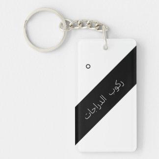 Radfahren auf Arabisch Schlüsselanhänger