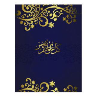 Ramadan- oder Eidwünsche - Postkarte