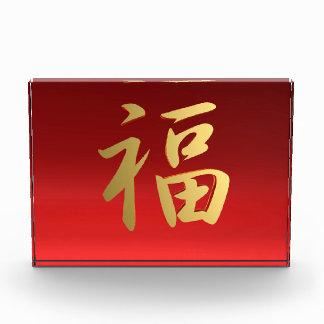 Reichtums-chinesisches Kalligraphie-Symbol im Rot Auszeichnung