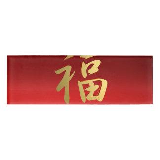 Reichtums-chinesisches Kalligraphie-Symbol im Rot Namenschild