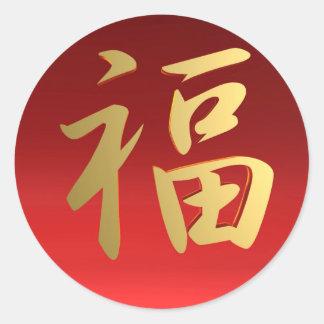 Reichtums-chinesisches Kalligraphie-Symbol im Rot Runder Aufkleber