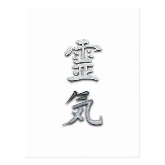 Reiki (altes japanisches Zeichen) Postkarten