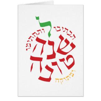 Rosh Hashanah Letterform Apple Grußkarte