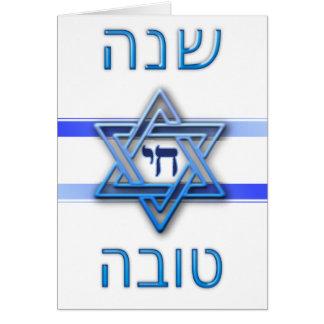 Rosh Hashanah Shana Tova (jüdisches neues Jahr) Karte