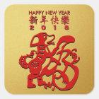 Roter Hundejahr-Chinese Papercut goldener S Quadratischer Aufkleber