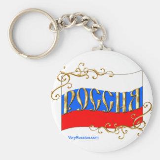Russische Föderation FLAGGE Standard Runder Schlüsselanhänger