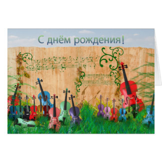 Russischer alles- Gute zum Geburtstagviolinen-Gart Grußkarten