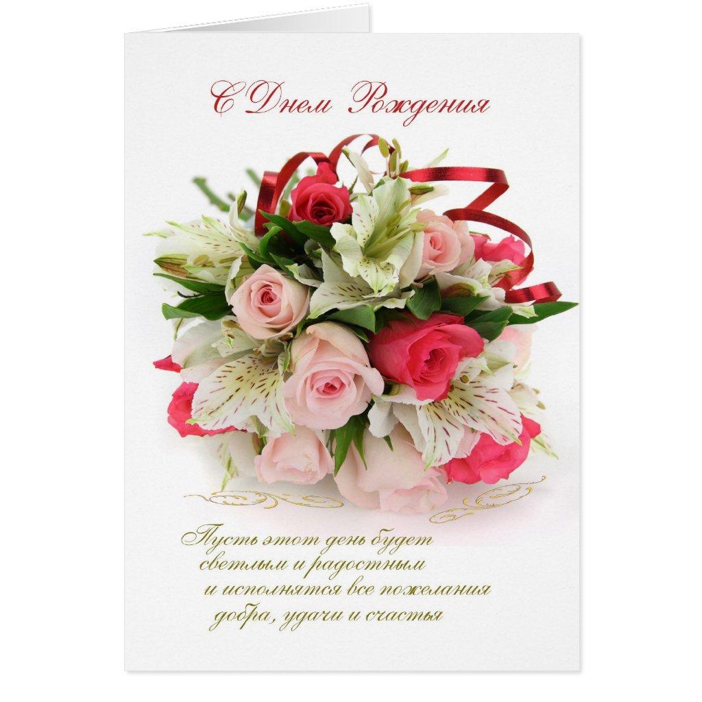 Zum Geburtstag Auf Russisch, Gedicht... | zum geburtstag wünsche