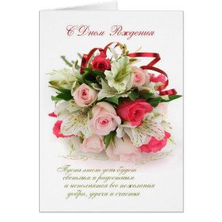 Russischer Geburtstag, Rosen und Lilien Karte