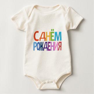 alles gute zum geburtstag russisch spr che geburtstagsgl ckw nsche. Black Bedroom Furniture Sets. Home Design Ideas