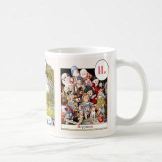 Russisches Alphabet-Bilder, Set II (Nr. 1 von 7) Kaffeetasse