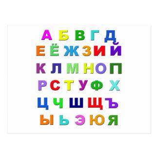Russisches Alphabet Postkarte