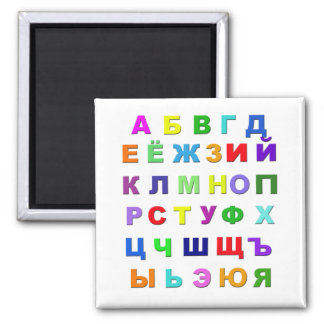 Russisches Alphabet Quadratischer Magnet