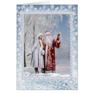 Russisches Weihnachten - Vater Frost und Karte