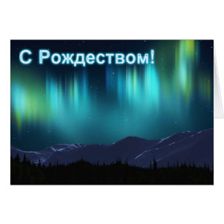 S Rozhdestvom - Aurora Borealis Karte